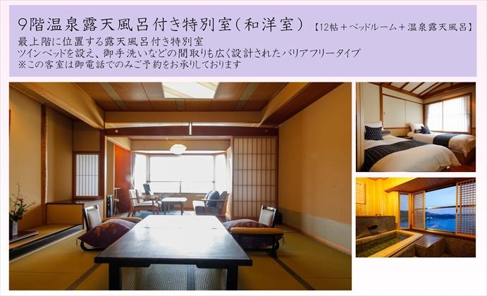 9階温泉露天風呂付特別室(和洋)