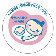 【マタ旅プラン】妊婦さんでも安心の特典満載☆悠季の里マタニティプラン♪