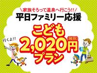 【平日ファミリー応援】こども2020円プラン! 一泊二食バイキング