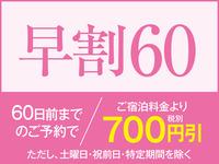 【早割60】バイキングプラン☆60日以上前のご予約でお一人様あたり700円引き☆