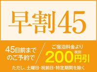 【早割45】バイキングプラン☆45日以上前のご予約でお一人様あたり200円引き☆