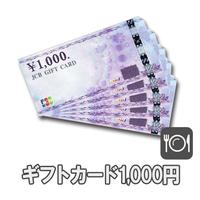 ☆部屋リニューアル!☆ JCBギフトカード1000円付《朝食付》