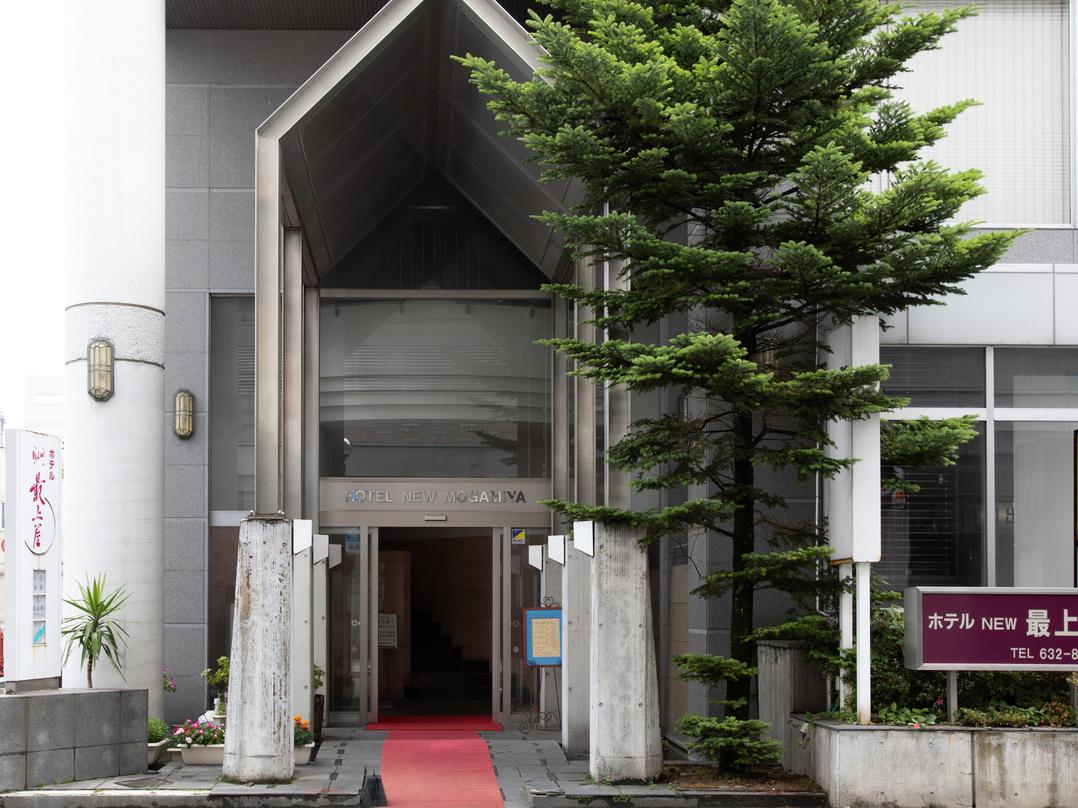 ホテルニュー最上屋 image