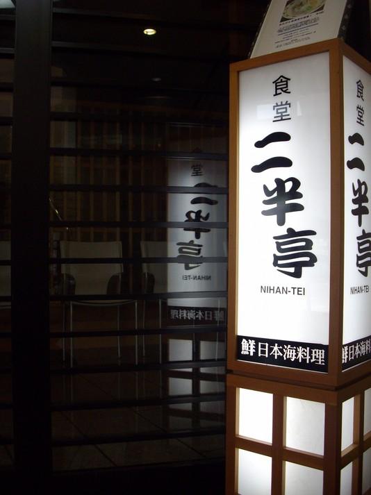AQA Hotel Tsubamesanjo Ekimaeten image