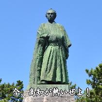 高知共済会館 COMMUNITY SQUARE 関連画像 4枚目 楽天トラベル提供