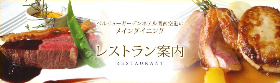 レストラン案内
