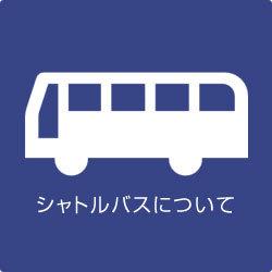 シャトルバスについて