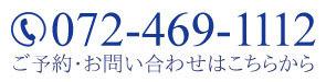 072-469-1112 ご予約・お問い合わせはこちらから