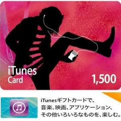 iPhoneユーザー必見!『iTunesカード1500円分付♪』(素泊り)
