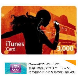 iPhoneユーザー必見!『iTunesカード3000円分付♪』(素泊り)