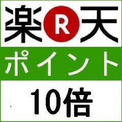 【ポイント10倍】ネット無料!