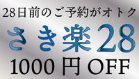 【さき楽28日前】創作×日本料理〜雅〜色んなお料理を少しずつ楽しみたい方にオススメ♪一泊夕朝食付き