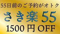 【さき楽55】創作×日本料理〜雅〜色んなお料理を少しずつ楽しみたい方にオススメ♪一泊夕朝食付き