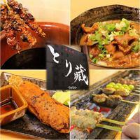 【焼鳥 とり藏】コラボ♪美味しい焼き鳥で一杯♪3000円分お食事券セットプラン