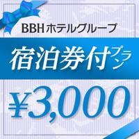 ★キタァ〜!今がチャンス!朝食付】青葉で使えるBBH宿泊券¥3000付お得なプラン
