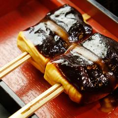 【朝食のみ】人気の「豆腐の八丁味噌田楽」がついたちょっと贅沢朝食プラン