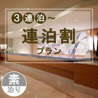 【連泊割プラン】3泊以上でお得にステイ♪東京観光の拠点に最適!12時アウト&駐車場無料【素泊り】