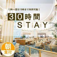 【最大30時間のロングステイ】ホテル満喫+駐車場無料!(朝食付)
