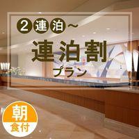 【連泊割プラン】2泊以上でお得にステイ♪東京観光の拠点に最適!12時アウト&駐車場無料【朝食付】