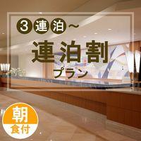 【連泊割プラン】3泊以上でお得にステイ♪東京観光の拠点に最適!12時アウト&駐車場無料【朝食付】