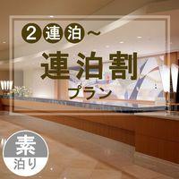 【連泊割プラン】2泊以上でお得にステイ♪東京観光の拠点に最適!12時アウト&駐車場無料【素泊り】