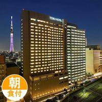 絶景♪東京スカイツリーの見えるお部屋確約プラン【朝食付】
