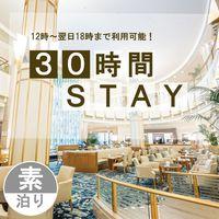 【最大30時間のロングステイ】ホテル満喫+駐車場無料!(素泊り)