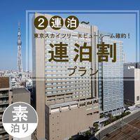 【連泊割★2泊以上★駐車場無料】絶景♪東京スカイツリーの見えるお部屋確約【素泊り】