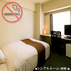 【快眠シングル・禁煙】ふとコン★入眠・睡眠・目覚めをサポート