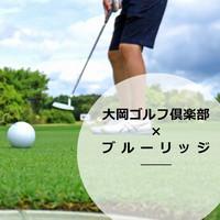 ゴルファー必見!<大岡ゴルフ倶楽部>ランチ付き1PLAY+1泊2食のスペシャルコラボ!