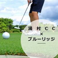 ゴルファー必見!<湯村カンツリークラブ>ランチ付き1PLAY+1泊2食のスペシャルコラボ!