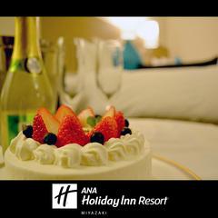 【お誕生日特典付♪】ホテルメイドケーキ&スパークリングワインサービス☆バースデープラン(朝食付)
