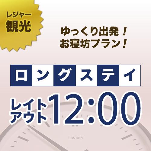 【レジャー・観光】チェックアウト12:00 朝はのんびりロングステイプラン(素泊り)