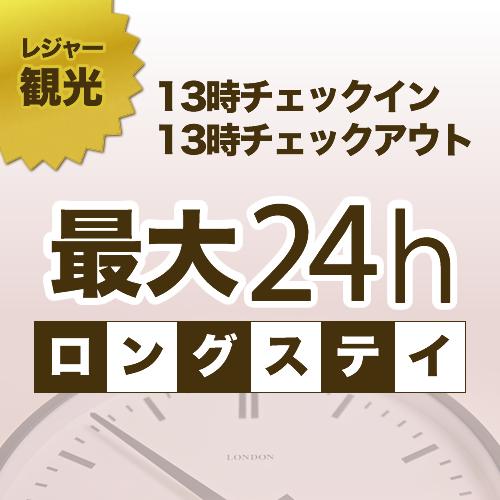 【レジャー・観光】チェックイン13:00〜24時間ステイゆっくりくつろぐロングステイプラン(素泊り)