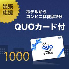 【ビジネス・出張】出張応援QUOカード1,000円付き(朝食付)
