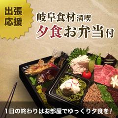 【お部屋でゆっくり夕食】岐阜県産食材を使用した2段御弁当(松)付きプラン(2食付)