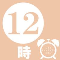 ◆【レイトアウト12時】午後からのお仕事・観光に!バイパス近接の便利なホテル♪【朝食付】
