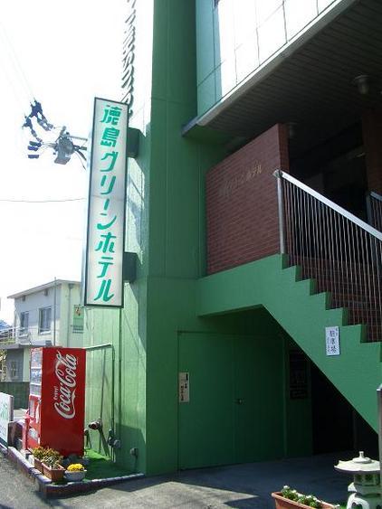 徳島県徳島市助任橋4-5-2 徳島グリーンホテル -03