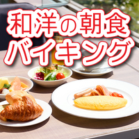 オアシスディナー&朝食バイキング満喫プラン【2食付】