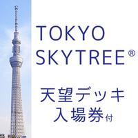 東京スカイツリー(R)天望デッキ・天望回廊入場引換券付プラン!後泊におすすめ♪<朝食付>