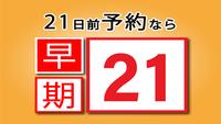 [さき楽21]☆21日前までのご予約におすすめ!【朝食付】