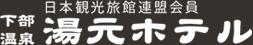 湯元ホテルのロゴ