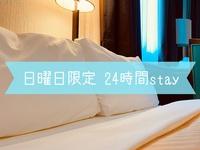 【日曜日限定・24時間ステイ】チェックイン13:00〜チェックアウト13:00♪ 朝食付きプラン