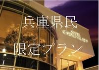 【兵庫県民限定】☆素泊まり☆レイトチェックアウト12時まで無料♪
