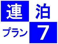 【連泊プラン7】  シングル(素泊まり)◆ホテル横無料駐車場完備◆周辺に飲食店多数有♪
