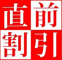 ☆当日10時からの数量限定販売☆(素泊まり)◆ホテル横無料駐車場完備◆周辺に飲食店多数有♪