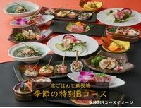 【2食付♪】新鮮魚介と極上肉の鉄板焼きと創作串焼きが自慢の『京月』でご夕食を♪ 季節の特別Bコース