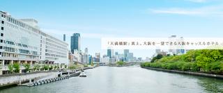 【楽天限定】【お仕事にも観光にも便利】大阪タクシー共通乗車券1,000円つき