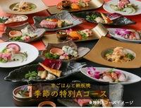 【2食付♪】新鮮魚介と極上肉の鉄板焼きと創作串焼きが自慢の『京月』でご夕食を♪ 季節の特別Aコース