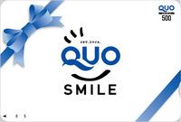 【QUOカード500円付き♪】コンビニなどで使えるQUOカード500円付の宿泊プラン♪